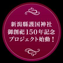 新潟縣護國神社 御創祀150年記念プロジェクト始動